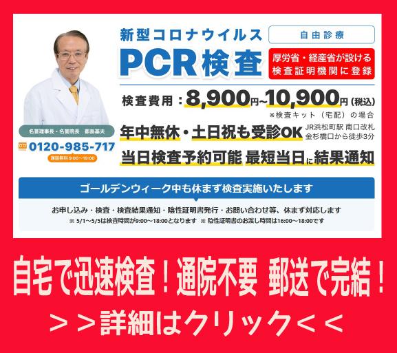 自宅でPCR検査キット